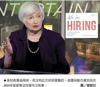 葉倫:新紓困案 助美重返充分就業