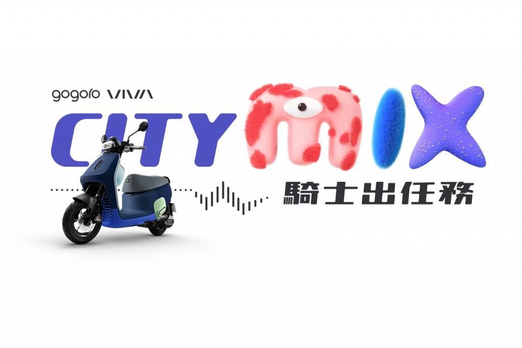 隨變我都行!全新 Gogoro VIVA MIX 熱潮不間斷 「City MIX 騎士出任務」全台巡迴活動正式開跑