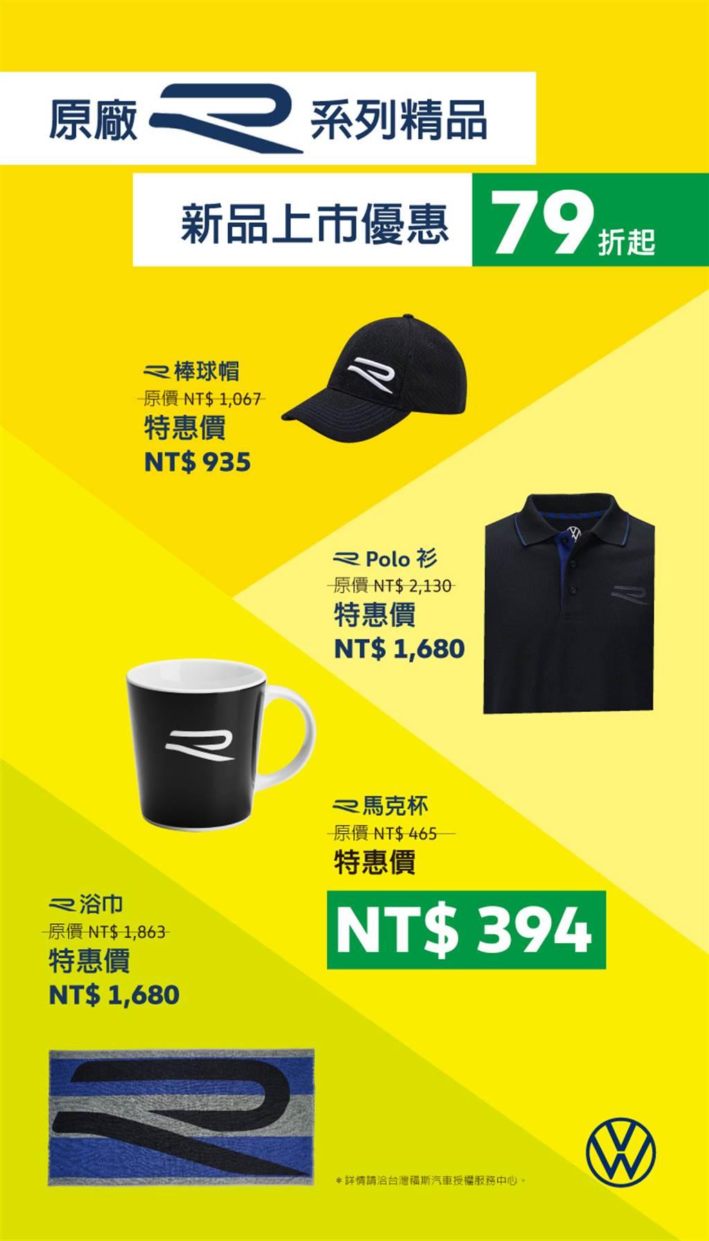 台灣福斯汽車同步提供新版R徽飾的各式精品優惠。