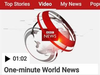陸駐英外交官諷BBC:知道網友叫你們英國偏見公司嗎?