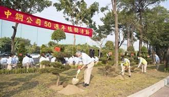 中鋼公司舉辦建廠50週年植樹減碳活動