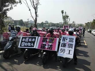 每單剩44元起 近百熊貓外送員抗議薪降3成