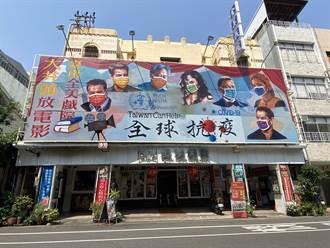 全美戲院高掛巨幅全球抗疫手繪看板