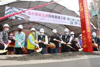 清水區衛生所重建動土 明年底完工啟用