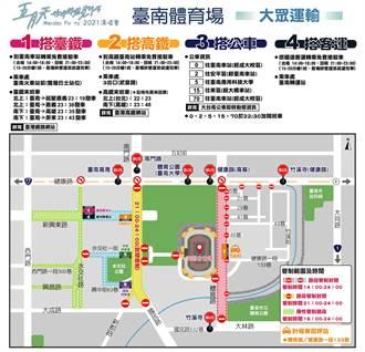 迎接5月天台南演唱會 台南市交通局宣布完成周邊交通規畫