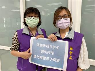 國中生「毒害」同學 嘉市府:勿肉搜洩個資以免觸法