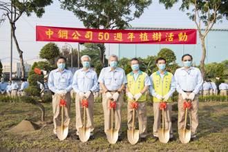 中鋼建廠50周年 舉辦植樹減碳活動