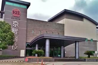 《半導體》京元電旗下蘇州京隆科技 擬A股IPO在陸掛牌