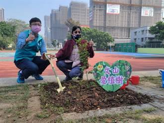 文山國小「愛種樹」 盼助種下綠色種子