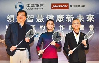 中華電攜手喬山 攻數位健身財