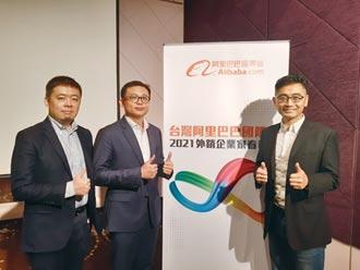 阿里巴巴國際站 啟動台灣外銷電商加速方案