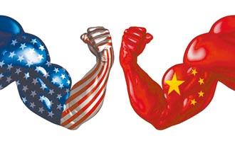 中美避免熱戰 緩和對抗仍艱難