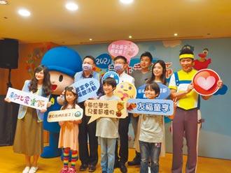 新北童乐节来了 欢度快乐儿童月