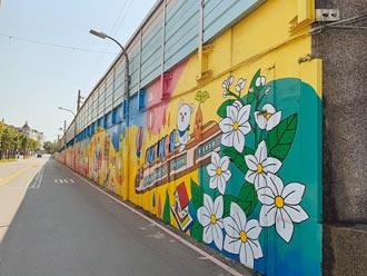 浮洲車站牆面 彩繪在地風情