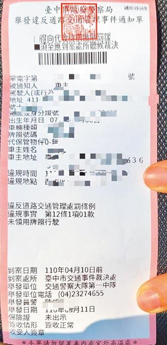 中市試辦電子罰單 減少手寫烏龍