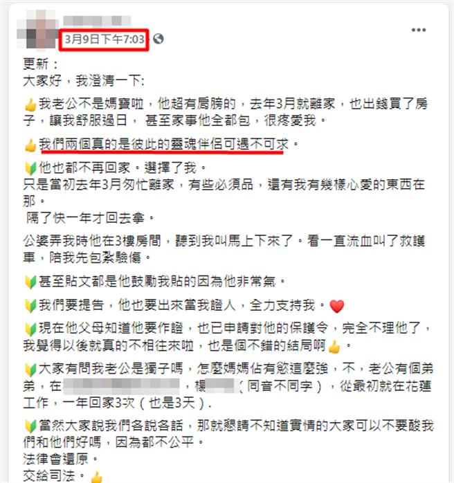 3月9日間,李女的丈夫收到法院核發的保護令,李女則在臉書發文替丈夫平反,發文35小時候,李女即在台中豐原的住處縱火燒夫。(翻攝自當事人FacebooK)
