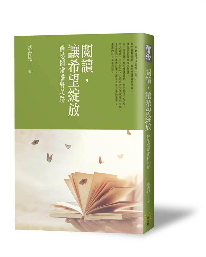 《閱讀,讓希望綻放:靜思閱讀書軒足跡》/讀書共和國