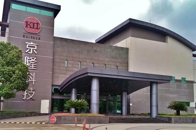 測試大廠京元電子公告,董事會通過旗下蘇州京隆科技規畫A股IPO、擬申請在中國大陸掛牌上市案。(翻攝百度)