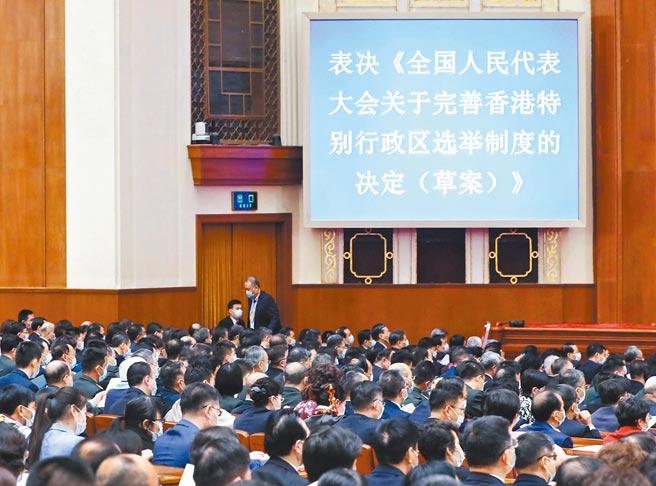 3月11日下午,大陸全國人民代表大會通過《全國人民代表大會關於完善香港特別行政區選舉制度的決定》。(中新社)