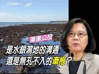 藻礁連署將破70萬綠營嚇壞 藍委4字破梗蔡政府新招
