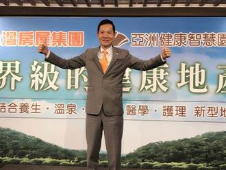 台灣房屋斥資60億 彭培業:打造「亞洲健康智慧園區」