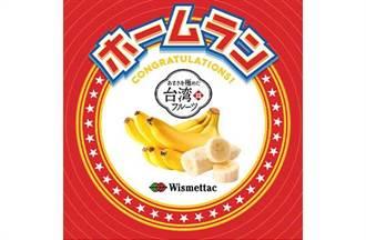 農委會多次與西本貿易合作 我合作社還曾簽下9000公噸香蕉外銷合約