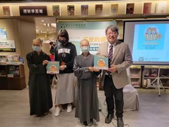 出版兒童關節炎繪本 長庚郭和昌盼更多人了解風溼病