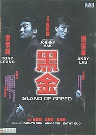 大陸人看台灣》從電影《黑金》看台灣