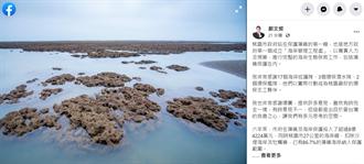 藻礁未納自然地景?鄭文燦說明原委