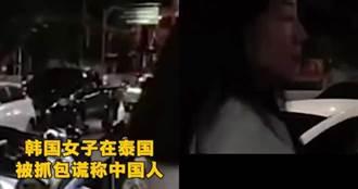 韓妞幹壞事!被抓包秒喊「我是中國人」遭打臉