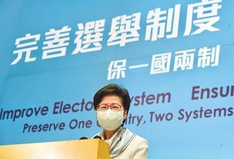 奔騰思潮:葉慶元》變更香港選制 逼港人怨中