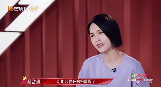 楊丞琳無奈得開始扮黑臉。(圖/翻攝自秒拍)