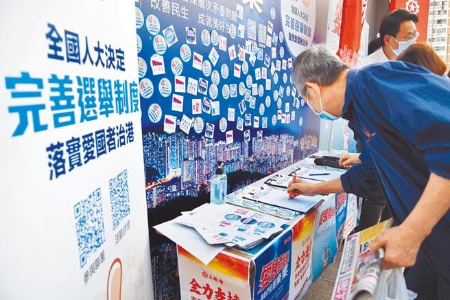 大陸全國人大修改香港選制,強調愛國者治港。圖為12日香港團體號召民眾簽名連署支持修改選制的連署點。(中新社)