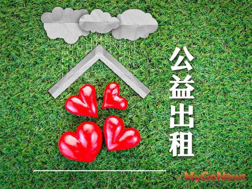 公益出租享租稅優惠 須以合法住宅為限