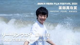 李玲葦《生而為人》 大阪亞洲電影節獲真珠獎