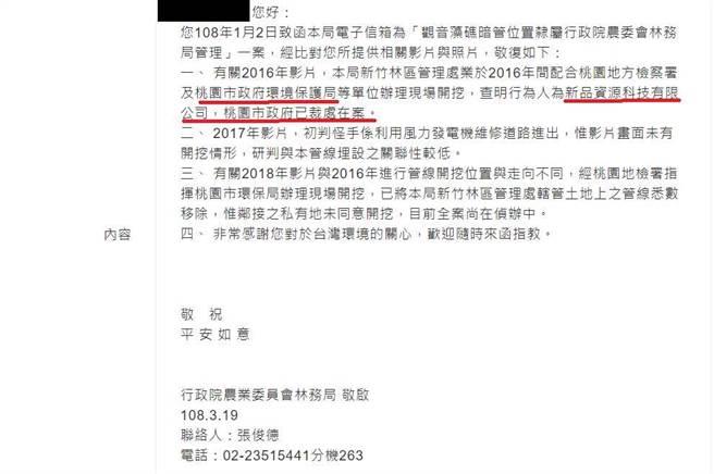 孫大千臉書貼出民眾檢舉相關證據。(圖/翻攝自孫大千臉書)