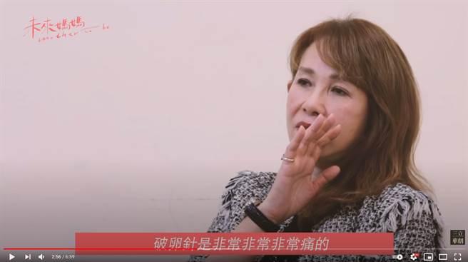 周丹薇說破卵針超級痛,每打一次都會告訴自己很了不起。(圖/YT@三立華劇 SET Drama)