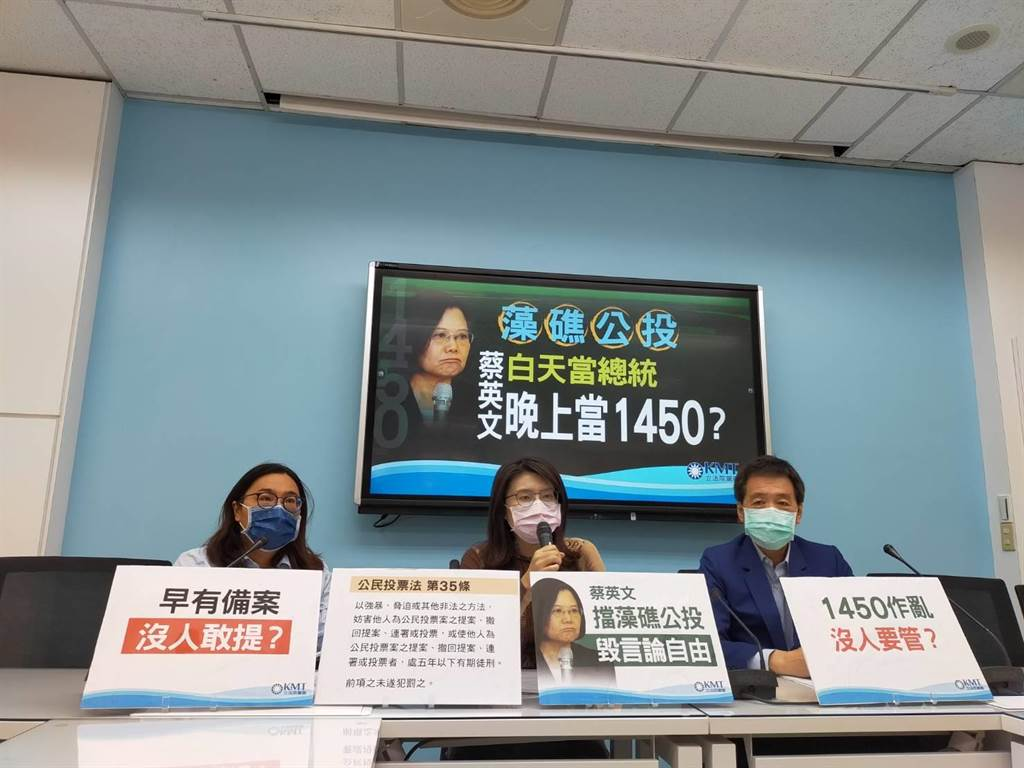 國民黨團上午舉行「藻礁公投  蔡英文白天當總統 晚上當1450?」記者會。(趙婉淳攝)
