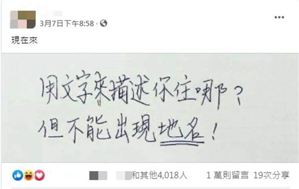 網友發起「用文字描述你住哪?但不能出現地名」,湧進上萬則留言回應。(圖/截自臉書 爆廢1公社)