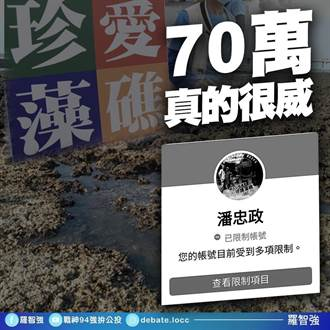 潘忠政臉書遭限制 羅智強:70萬是最堅強後盾