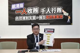 航港局爆發收賄弊案 民眾黨立委:林佳龍應出面回應
