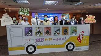 組團搭巴士遊台南 市府推6條主題公車小旅行拚觀光