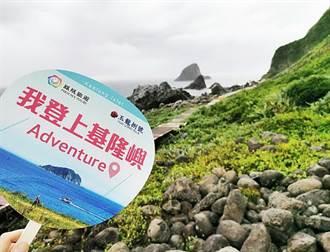 基隆嶼開放登島 鳳凰旅遊搶頭香做環保