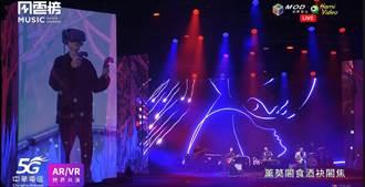 中華電信攜手KKBOX秀5G應用 風雲榜AR+VR共演令人耳目一新