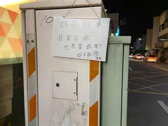 南投街頭出現尋人啟事 手寫「媽媽回來」內容居民鼻酸落淚