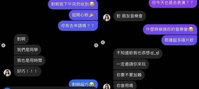 貝克宇曝光與莊凌芸的私下對話。(圖/IG@randall_0718)