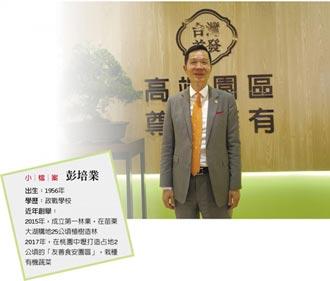 台灣房屋集團總裁 瞄準銀髮商機 彭培業打造健康宅