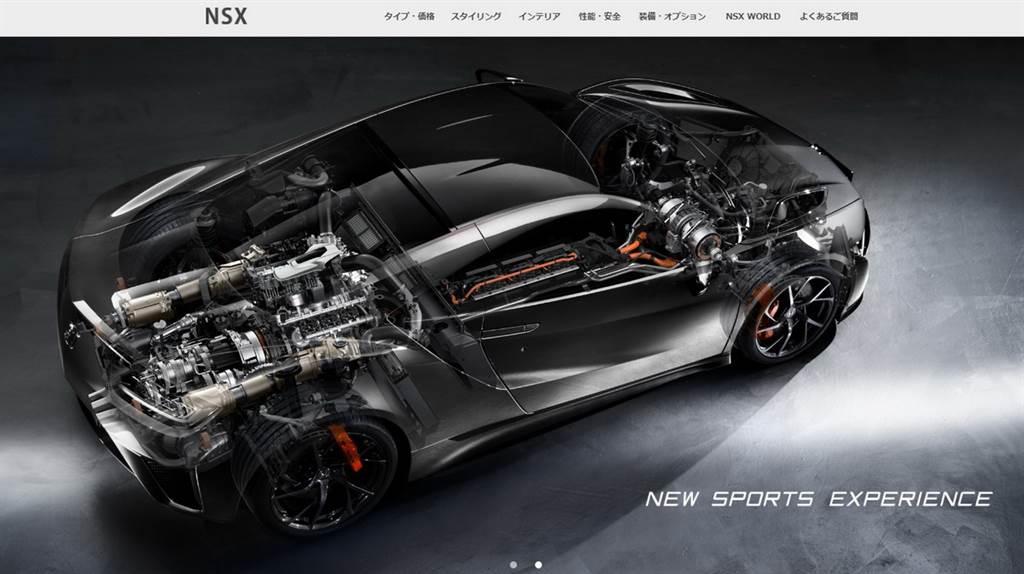 「現行車款販售終了」?其實是日規 Honda NSX 2020年式樣完售啦!
