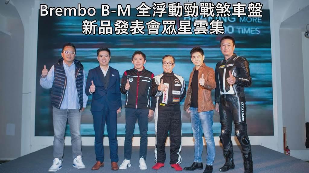 Brembo新品發表,不老男神「小旋風」林志穎快閃站台!