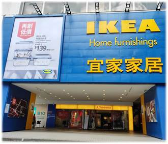 IKEA敦北店將熄燈 內湖居家賣場戰火近了